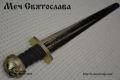 Купить меч Святослава, купити меч Святослава 2