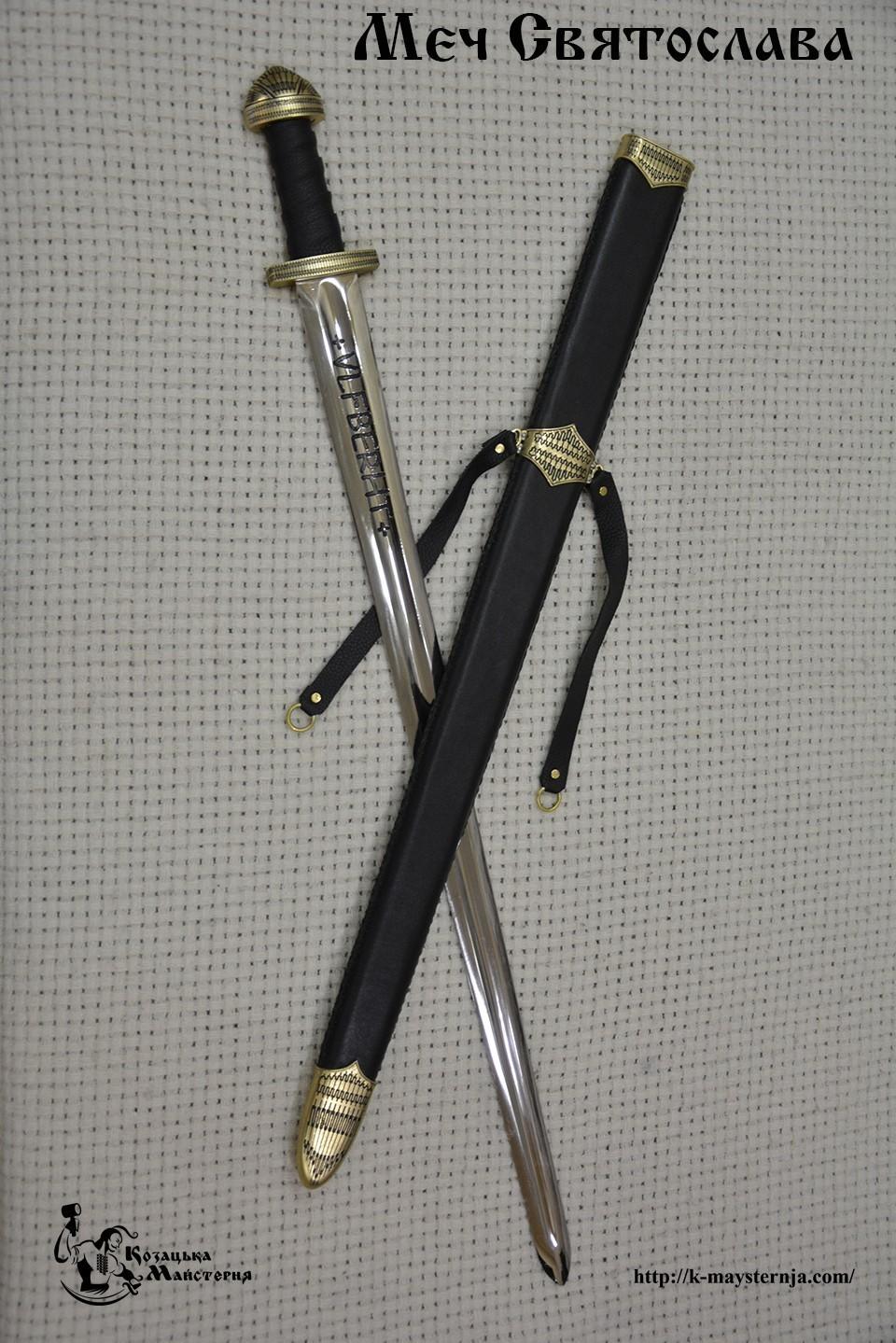 Купить меч Святослава, купити меч Святослава 1